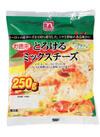 お徳用とろけるミックスチーズ 318円(税抜)