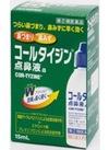 コールタイジン点鼻液a 1,219円(税抜)