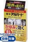 アルガードクリアブロックZ 1,800円(税抜)