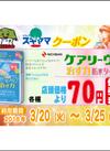 商品限定スギヤマクーポン 70円引