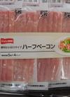 ハーフベーコン4個束 250円(税抜)
