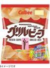 ポテトチップス グリルビーフ 復刻版 98円(税抜)