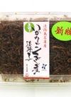 淡路島産 新物 いかなごくぎ煮 599円(税抜)