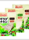 サラダチキン各種 128円(税抜)