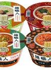 麺職人・とんこつ・醤油・味噌・担々麺 98円(税抜)