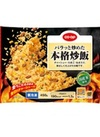 パラッと炒めた焼豚炒飯 288円(税抜)