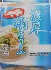 濃厚絹とうふ 57円(税抜)