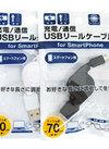 充電通信USBリールケ-ブル スマートフォン用 5ポイントプレゼント