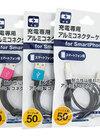 充電専用アルミコネクタ-ケ-ブル スマ-トフォン用 5ポイントプレゼント