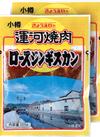 小樽運河焼肉ロースジンギスカン 798円(税抜)