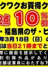 3月18日限定!特別ワクワクお買い得クーポン券! 10%引