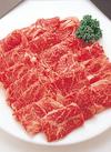 産直真玉牛肉(各種) 40%引