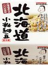 北海道小粒納豆 89円(税抜)