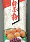 白玉粉 238円(税抜)