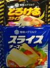 スライスチーズ、とろけるチーズ 128円(税抜)