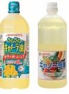 味の素さらさらキャノーラ油・キャノーラ油 198円(税抜)