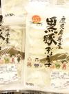 黒豚ぎょうさ(解凍) 328円(税抜)