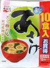 インスタント生みそ汁 148円(税抜)