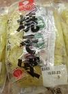 3食焼きそば 100円(税抜)