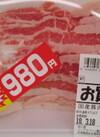 豚肉バラスライス 380円(税抜)