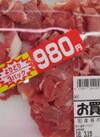 国産豚肉小間切れ 380円(税抜)