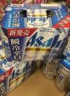 スーパードライ 瞬冷辛口 1,038円(税抜)