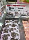 活アサリ 75円(税抜)
