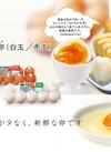味菜卵 249円(税抜)