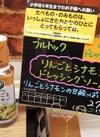 りんごとシナモン ドレッシングソース 278円(税抜)