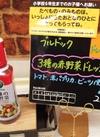 3種の赤野菜ドレッシングソース 278円(税抜)