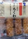深層水ちくわ 92円(税抜)