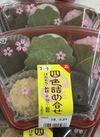 四色詰合せ 278円(税抜)