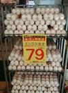 ミックス玉子 79円(税抜)