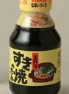 すき焼のたれ 118円(税抜)