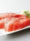 銀鮭切身(骨取り)(養殖・解凍) 198円(税抜)
