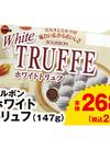 ホワイトトリュフ 268円(税抜)