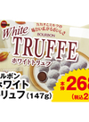 ホワイトトリュフ 268円