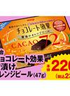 チョコレート効果蜜漬けオレンジピール 220円
