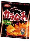 カラムーチョ ホットチリ 59円(税抜)