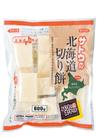 切り餅 378円(税抜)