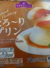 とろ~りプリン 158円(税抜)