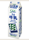 3.6牛乳 CGC 178円