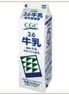 3.6牛乳 CGC 181円(税込)