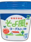 そよ風ヨーグルト 98円(税抜)