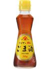 純正ごま油 198円(税抜)