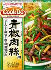 Cook Do(回鍋肉・青椒肉絲) 99円(税抜)