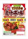 お弁当ミートボール 20円引
