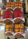 銀座カリー 128円(税込)
