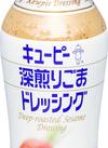 ドレッシング(深煎りごま・シーザー) 138円(税抜)