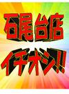 長なす 198円(税抜)